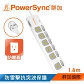 群加 PowerSync 七開六插防塵防雷擊延長線/1.8m(TPS376DN9018)