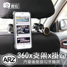 汽車後座掛勾手機架 360度轉向 多功能椅背磁吸車架 隱藏收納 車用置物架 椅座掛勾 平板支架 ARZ
