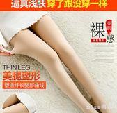 光腿神器冬季加絨加厚美腿女肉色隱形假透肉外穿打底褲踩腳 qf12948『miss洛羽』