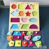 木質幼兒童蒙氏早教益智拼圖形狀配對嵌板認知手抓1-3歲寶寶玩具  夢想生活家