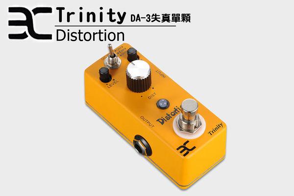 【小叮噹的店】全新 電吉他效果器.Trinity.Distortion DA-3失真單顆.鋁合金外殼.試聽.特價1970元