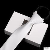 6cm白色拉錬領帶男士宴會婚禮韓版純白免打西裝領帶 怦然心動