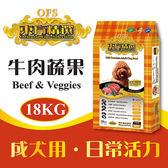 特賣 買5包送1包【東方精選】御用成犬.牛肉蔬果 18KG - 狗飼料 - 口味可混搭