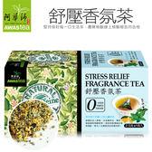 阿華師茶業 零咖啡因-舒壓香氛茶-箱購(24盒)[衛立兒生活館]