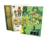 14隻老鼠系列套書(12本)