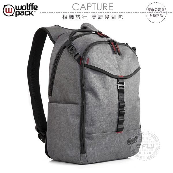《飛翔無線3C》wolffepack CAPTURE 相機旅行 雙肩後背包│公司貨│攝影收納包 單眼出遊包