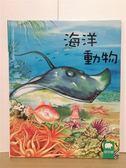 (二手書)小小動物奇觀27-海洋動物,申恣恩,格林