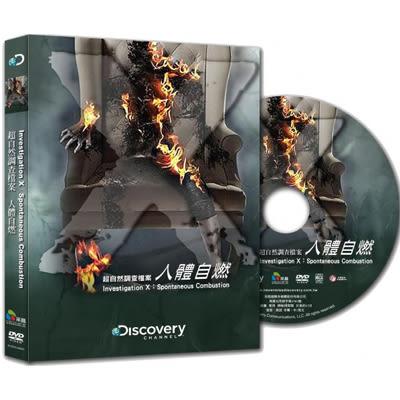 Discovery-超自然調查檔案:人體自燃DVD