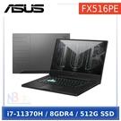 【NuForce BE Free6真無線耳機組合】ASUS FX516PE-0031A11370H 御鐵灰(i7-11370H/8G/RTX3050Ti-4G/512G PCIe)