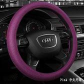 新款四季冰絲方向盤套汽車把套專用寶馬2系7X5X3X1328li520i透氣 KB5158【Pink中大尺碼】