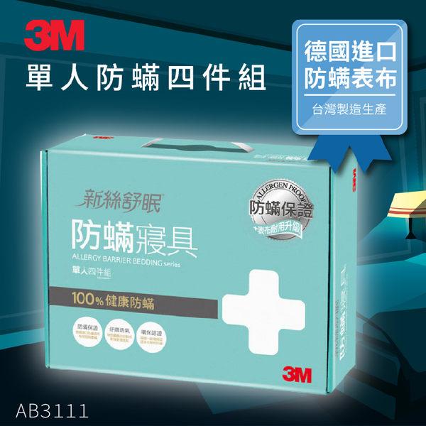 【嚴選防螨寢具】 3M 防蹣寢具 單人四件組 AB-3111(含 枕套 被套 床包套)另有 雙人/加大/特大