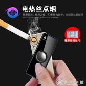 指尖陀螺USB充電打火機防風點煙器成人減壓發光合金手指 優家小鋪