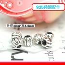 銀鏡DIY S925純銀配件/硫化染黑刻紋南瓜珠4mm*3.5mm~適合手作串珠蠶絲蠟線/幸運繩(非合金)