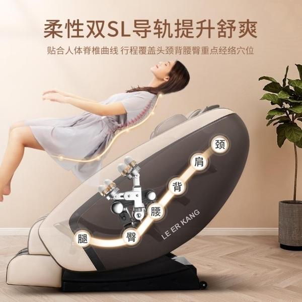 按摩椅 家用全身電動太空豪華艙全自動多功能 阿宅便利店