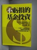 【書寶二手書T3/基金_MIO】不虧損的基金投資_王志鈞