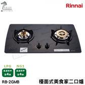 《林內牌》檯面式美食家二口爐 RB-2GMB