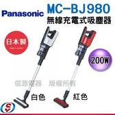 【信源電器】200W 【Panasonic 國際牌】無線充電式吸塵器 MC-BJ980/MC-BJ980-W/MC-BJ980-R