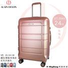ALAIN DELON 亞蘭德倫 行李箱 24吋 玫瑰金 奢華金屬流線系列 321-2924-29 MyBag得意時袋