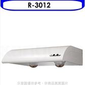 (含標準安裝)《結帳打9折》櫻花【R-3012】70公分單層式排油煙機