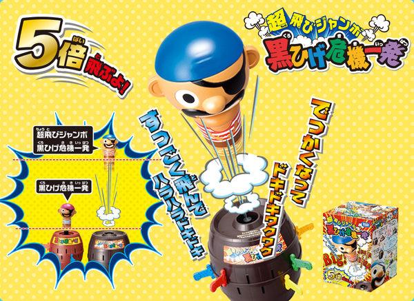 [MIJ] 日本 超飛黑鬍子海盜 TAKARA TOMY 派對遊戲 桌遊 玩具 危機一發系列