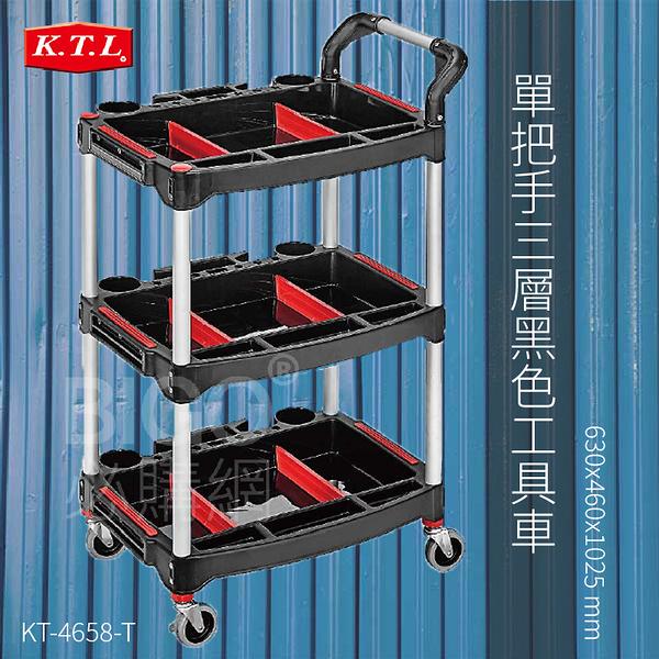 【康得倫KTL】單把手三層黑色工具車KT-4658-T 手推車 工具車 置物車 收納車 工作車 餐車
