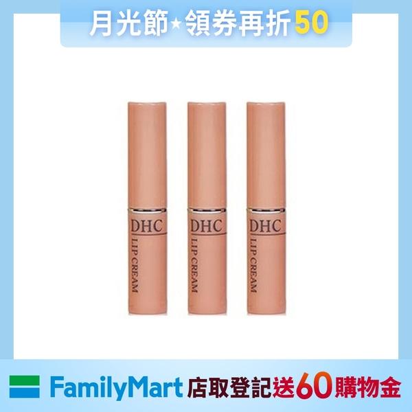 [時時樂│3入組] DHC 純欖護唇膏(1.5g) 超人氣經典款