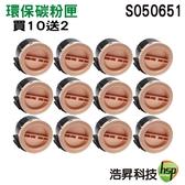 【買十送二 ↘5490元】EPSON S050651 0651 黑 高品質環保碳粉匣 適用M1400 MX14 MX14NF