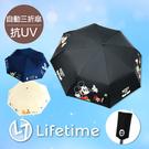 ﹝迪士尼自動折疊雨傘﹞正版 遮陽傘 抗UV 雨傘 三折傘 米奇 維尼 毛怪〖LifeTime一生流行館〗