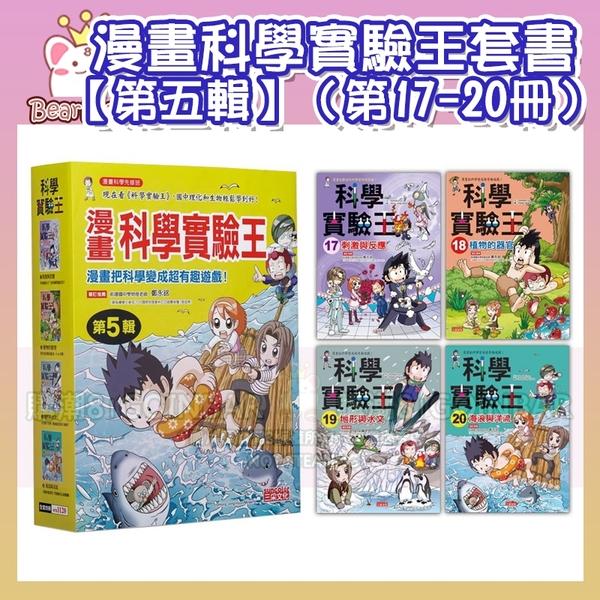 漫畫科學實驗王套書【第五輯】(第17~20冊)(無書盒版) 三采(購潮8)