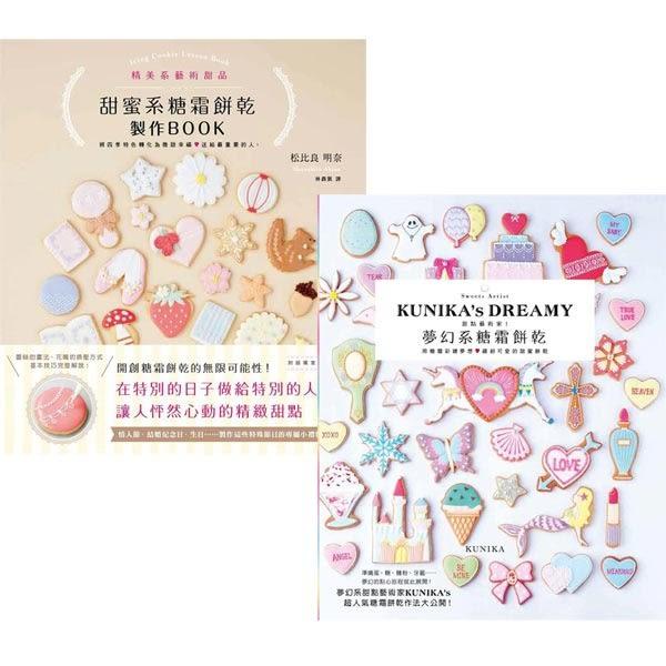 甜蜜系糖霜餅乾製作BOOK+夢幻系糖霜餅乾(2書)