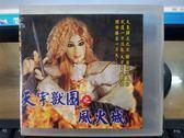 挖寶二手片-U01-061-正版VCD-布袋戲【天宇系列 天宇獸圖之風火城 第1-10集 10碟】-