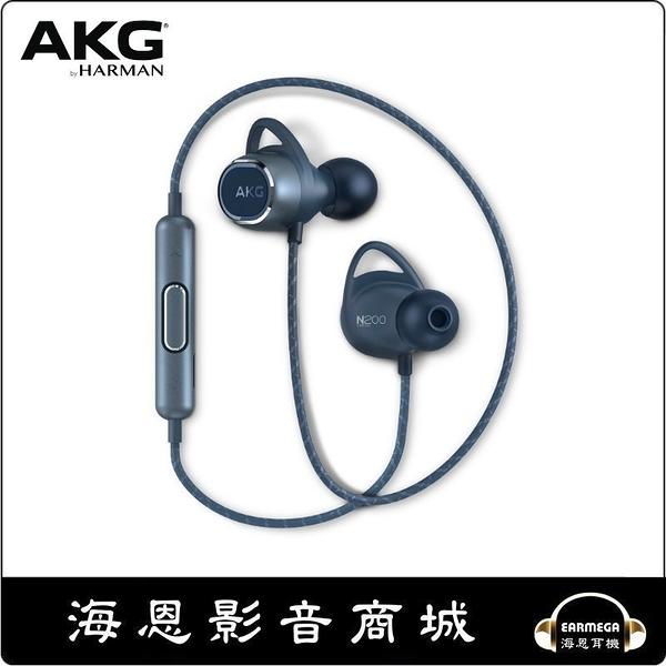 【海恩數位】AKG N200 Wireless 無線藍牙耳道式耳機 支援AAC及apt-X高音質連線 藍色
