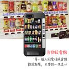 [ZB570TL 軟殼] ASUS ZenFone Max Plus (M1) X018D 手機殼 外殼 保護套 自動販賣機