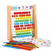 珠算盤 計算架幼兒園小學生計數器數學算數棒兒童珠算盤算術教具早教玩具 俏女孩