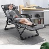 背靠椅折疊躺椅午休午睡椅沙灘椅便攜陽臺休閒家用靠椅子床靠背懶人沙發 快速出貨 快速出貨