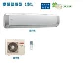 限大高雄【HITACHI日立】16-18坪高效J系列 RAS-125NX1 / RAC-125NX1 一對一變頻冷暖~好禮6選1~4月30日止