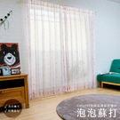 窗紗【訂製】客製化 平價窗紗 泡泡蘇打 ...