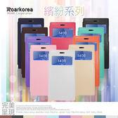◎繽紛系列 MIUI Xiaomi 小米機 小米3 MI3 皮革視窗側掀皮套/可立式/磁吸式/保護套/手機套/皮套