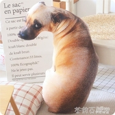 創意仿真狗狗抱枕3d毛絨玩具動物公仔大號布娃娃可愛女生睡覺玩偶  茱莉亞