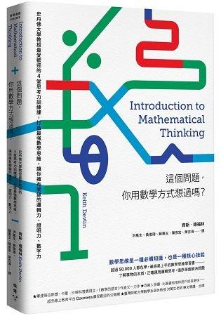這個問題,你用數學方式想過嗎?