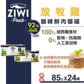 【SofyDOG】ZiwiPeak巔峰 92%鮮肉無穀貓主食罐-雞肉(85g,一箱24罐)貓罐 罐頭