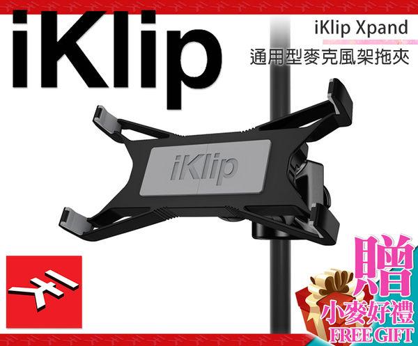 【小麥老師樂器館】 iKlip Xpand 通用型支架 手機/平板支架( 台灣 總代理 公司貨)