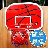 免打孔籃球架籃筐壁掛兒童籃球框寶寶投籃玩具懸掛式【淘夢屋】