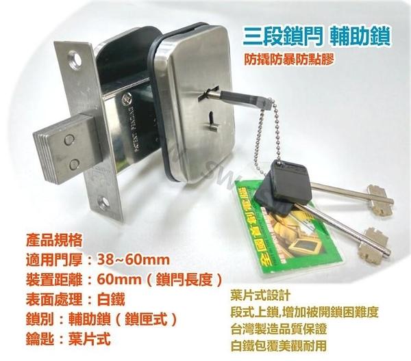 SC2205-UP-03-01白鐵色 金冠 白鐵鋼三段式 輔助鎖38-60MM 鎖匣式 葉片式鑰匙 木門 硫化銅門