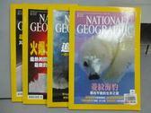【書寶二手書T9/雜誌期刊_PBK】國家地理雜誌_2004/3~12月間_共4本合售_菱紋海豹等
