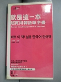 【書寶二手書T1/語言學習_OEC】就是這一本,超實用韓語單字書50k(附MP3)_金研熙