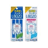 日本L8020 乳酸菌漱口水(10mlx3入) 款式可選【小三美日】