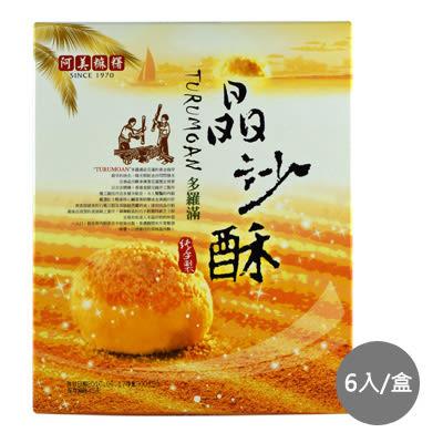 【阿美麻糬】晶沙酥6入(盒)  (含運)