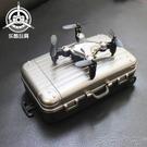 空拍機 抖音行李箱飛行器小學生兒童航模比賽專用飛機航拍遙控迷你無人機 【618特惠】