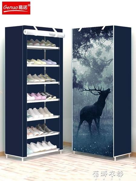 鞋架簡易鞋櫃家用門口多層防塵經濟型宿舍大容量鞋架子窄鞋子收納YYP【免運快出】